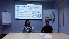 VoxConnector поєднає регіональні ЗМІ з експертним середовищем