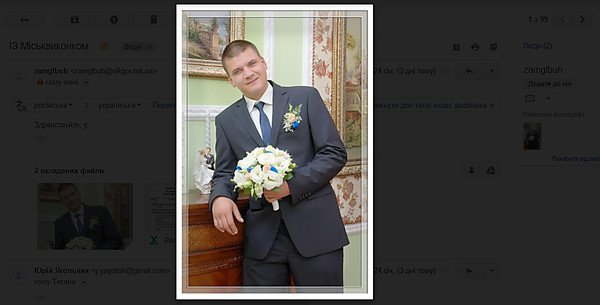 Миколаївський журналіст отримав у відповідь на запит фото невідомого нареченого