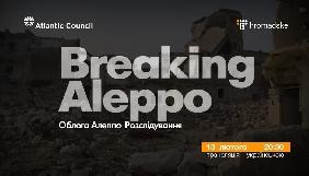 Облога Алеппо. Громадське ексклюзивно транслюватиме українською розслідування Атлантичної ради США