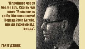 Відома польська режисерка зніматиме фільм про журналіста-викривача сталінського Голодомору