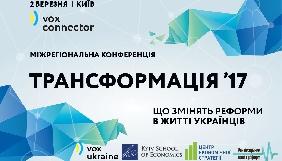 2 березня - конференція «Трансформація'17. Що змінять реформи в житті українців»