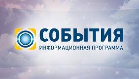 «События» знову стали найбільш згадуваним у ЗМІ українським ТБ-проектом – дослідження Kwendi TV Promo Monitor