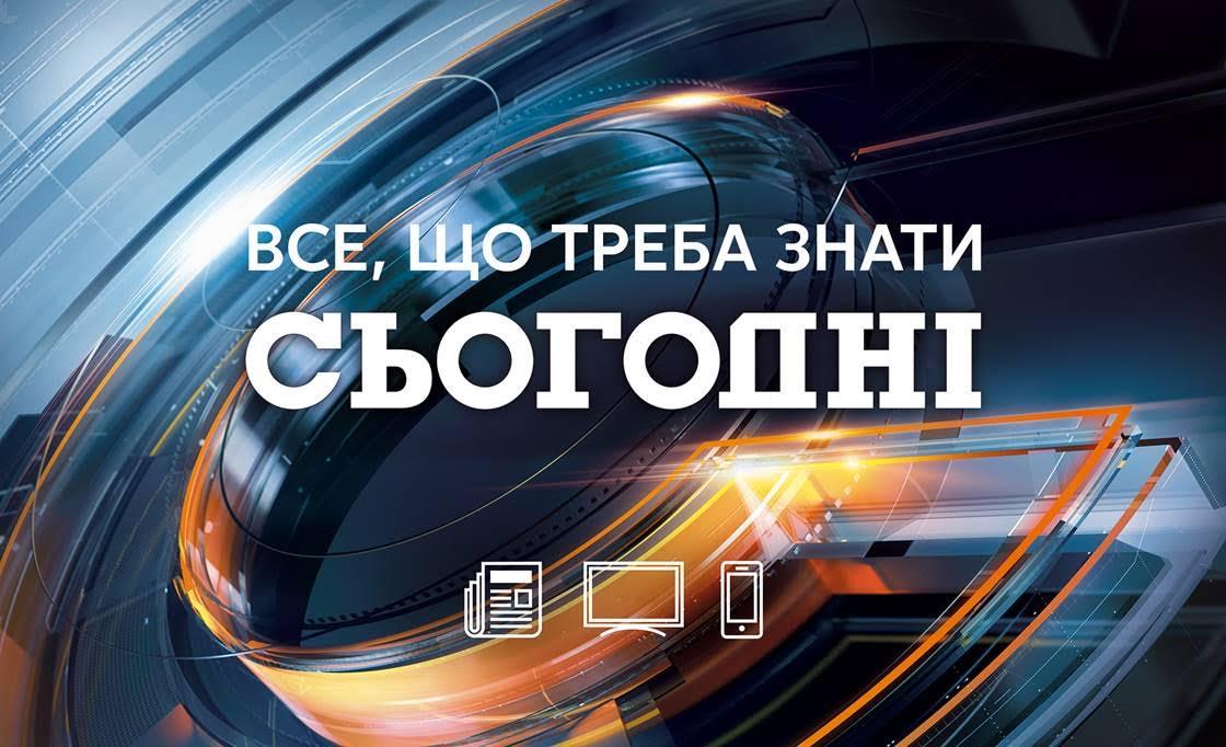 «Медіа Група Україна» запускає єдиний інформаційний мультиплатформовий бренд «Сьогодні»