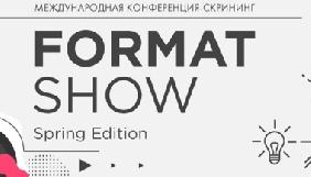 До 3 березня –  рання реєстрація на міжнародну конференцію Format Show Spring Edition 2017