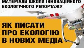 В Україні створили онлайн-посібник для журналістів, які пишуть про екологію