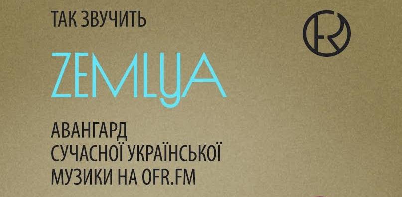 Old Fashioned Radio запустило новий потік української музики Zemlya