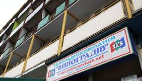 На Закарпатті Виноградівська міськрада не виділила грошей комунальному каналу