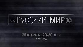 20 февраля на ICTV – премьера документального проекта «Русский мир»