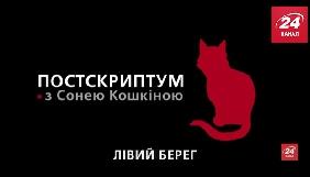 Соня Кошкіна запустила новий формат своєї програми