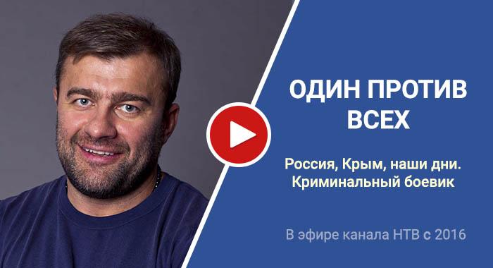 На НТВ — Пореченков, на «2+2» — Горбунов