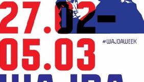 У Києві пройде #Wajdaweek — ретроспектива фільмів Анджея Вайди