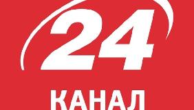 У СБУ заявили, що не навідувалися на канал «24» та не цікавляться власниками цього медіа