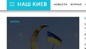 В онлайн-видання «НашКиев.UA» – новий дизайн сайту