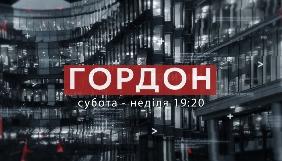 Програма «Гордон» стартує на «112 Україна» 25 лютого