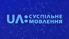 Наглядова рада Суспільного мовлення затвердила посадовий оклад членів правління НСТУ