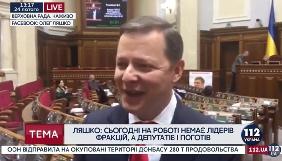 Депутат Ляшко в эфире канала «112 Украина» рассказал матерный анекдот (ВИДЕО)