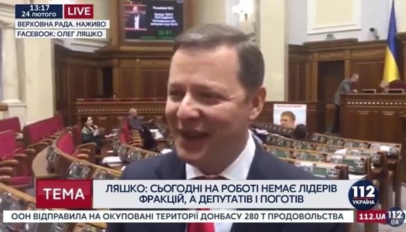 Ляшко на совещании Рады поведал матерный анекдот обуправлении Украинским государством