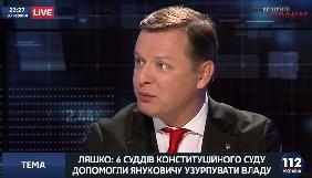 Канал «112 Украина» принес от имени коллектива извинения за мат Ляшко в эфире