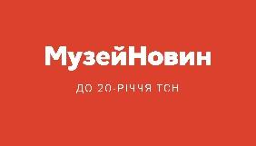 2 березня в «Мистецькому Арсеналі» відкриється перший в Україні Музей новин