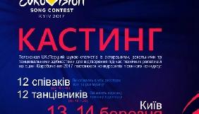«UA: Перший» шукає статистів на технічні репетиції перед «Євробаченням-2017»