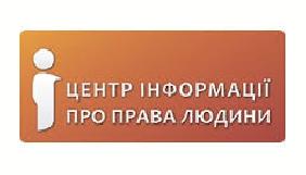 3 березня - презентація списку «душителів» свободи слова в Криму