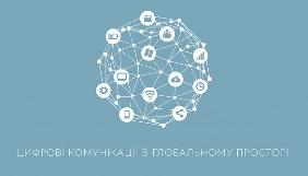 Prometheus запустив безкоштовний онлайн-курс «Цифрові комунікації в глобальному просторі»