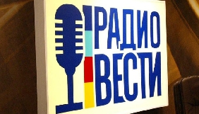 Нацрада відмовила «Радио Вести» в продовженні ліцензії на мовлення в Києві (ДОПОВНЕНО)