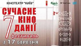 17-20 березня в Києві пройде фестиваль «Сучасне кіно Данії»