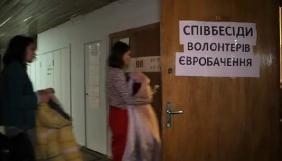 На «Євробачення-2017» подали заявки 12 тисяч волонтерів