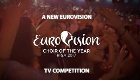Європейська мовна спілка започатковує телевізійний конкурс «Євробачення. Хор року»