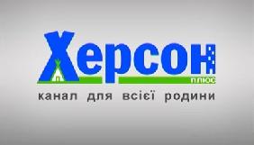 Херсонський телеканал Катерини Самойлик відмовився від цифрових частот в області