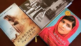 Три книжки про жінок із власною думкою