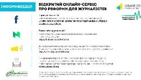 УКМЦ та РПР запускають для журналістів «Інформвідділ» про реформи