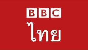 Таїланд відключив передавач британського мовника BBC