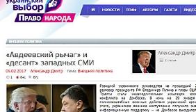 ІМІ вимагає від СБУ з'ясувати, як на сайті Медведчука з'вились дані про пересування журналістів в АТО