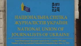 16 березня у НСЖУ – конференція українсько-польської Школи журналістських розслідувань