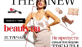 У сайта beauty.ua новый дизайн