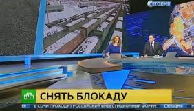 Все идет по плану: годовщина Майдана и блокада оккупированных территорий в зеркале российских СМИ