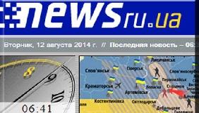 Журналісти Newsru.ua повідомляють про ліквідацію видання та просять повернути зарплати. Керівництво обіцяє погасити борги (ДОПОВНЕНО)