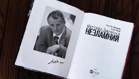 Вийшла друком книга Севгіль Мусаєвої про Мустафу Джемілєва