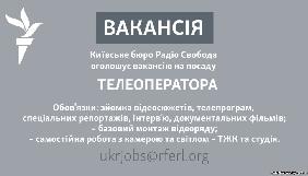 «Радіо Свобода» у Києві шукає телеоператора