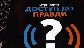 «Доступ до правди» запускає серію публікацій про розпорядників інформації