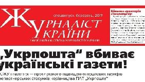 20 березня у НСЖУ - прес-конференція «Укрпошта вбиває українські газети»