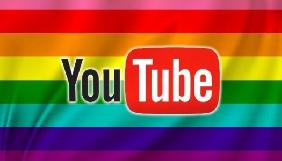 YouTube звинуватили у приховуванні відео від представників ЛГБТ-спільноти