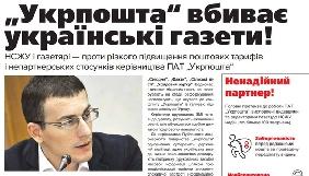 НСЖУ пропонує відкласти підвищення тарифів «Укрпошти» на доставку преси до 2018 року