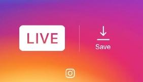 Instagram дозволив авторам зберігати відео з прямих трансляцій