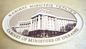 Уряд дозволив фінансувати з держбюджету громадський контроль НСЖУ за суспільною мораллю