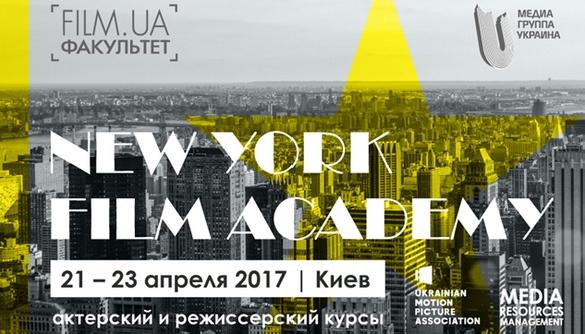 21-23 квітня – нові інтенсиви у Києві американської кіношколи New York Film Academy