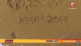 «Крим 2017». Личини гібридної окупації