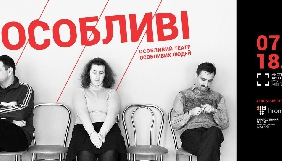 7 квітня в Києві покажуть театр акторів з синдромом Дауна